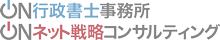 ON行政書士事務所・ONネット戦略コンサルティング